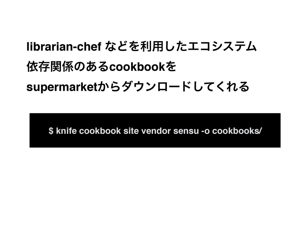 librarian-chef ͳͲΛར༻ͨ͠ΤίγεςϜ! ґଘؔͷ͋ΔcookbookΛ!...
