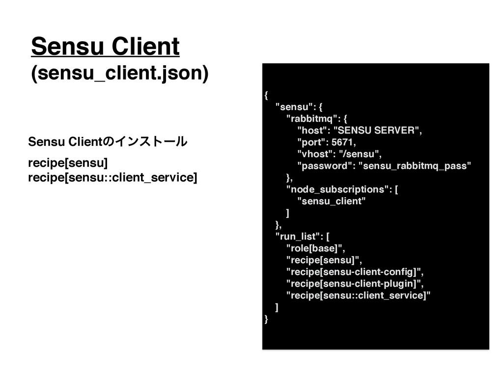 """Sensu Client! (sensu_client.json) {! """"sensu"""": {..."""