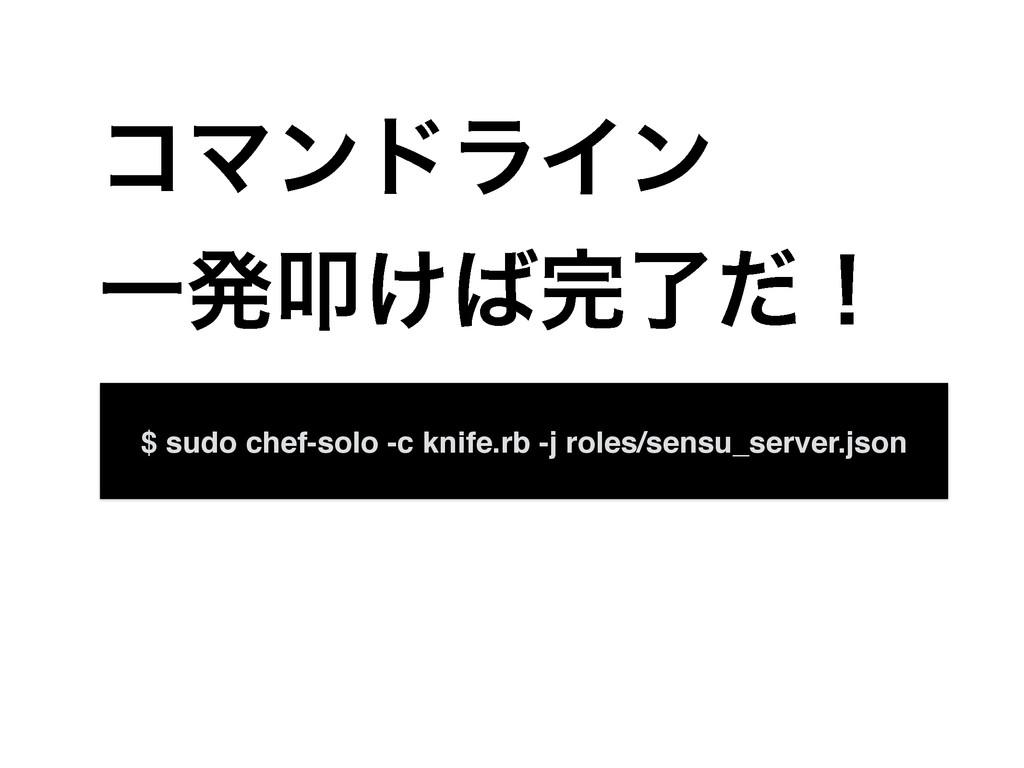 ίϚϯυϥΠϯ! Ұൃୟ͚ྃͩʂ ! $ sudo chef-solo -c knife....