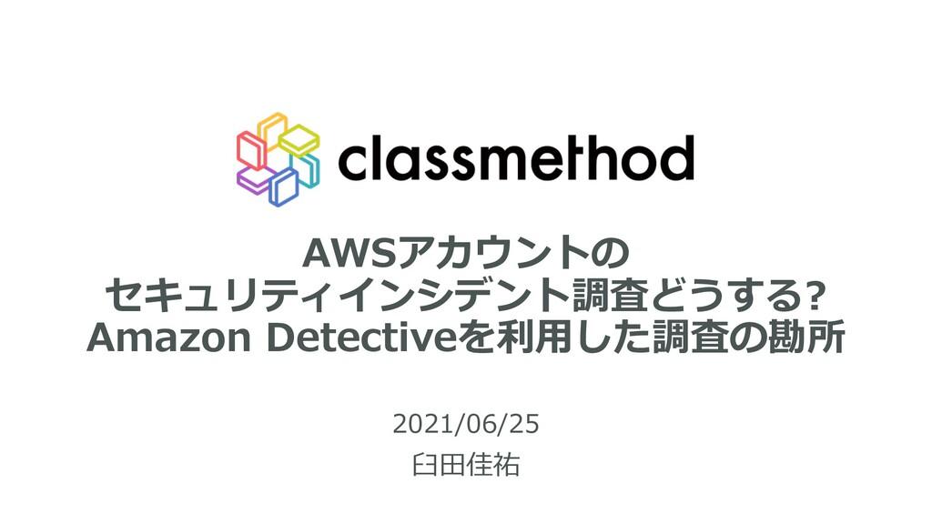 AWSアカウントの セキュリティインシデント調査どうする? Amazon Detectiveを...