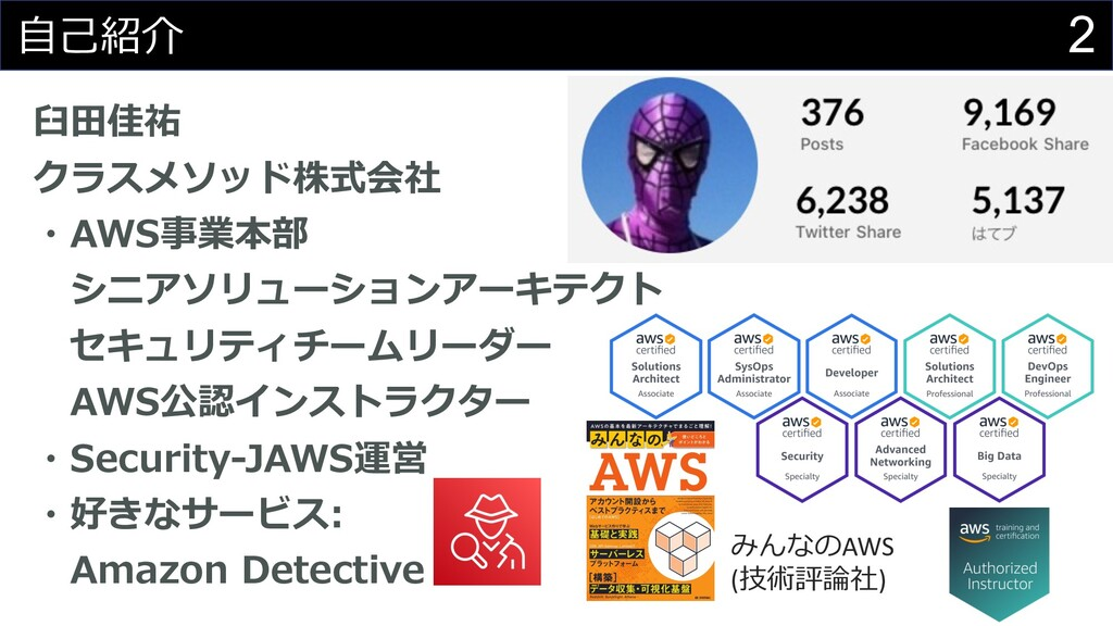 2 ⾃⼰紹介 ⾅⽥佳祐 クラスメソッド株式会社 ・AWS事業本部 シニアソリューションアーキテ...