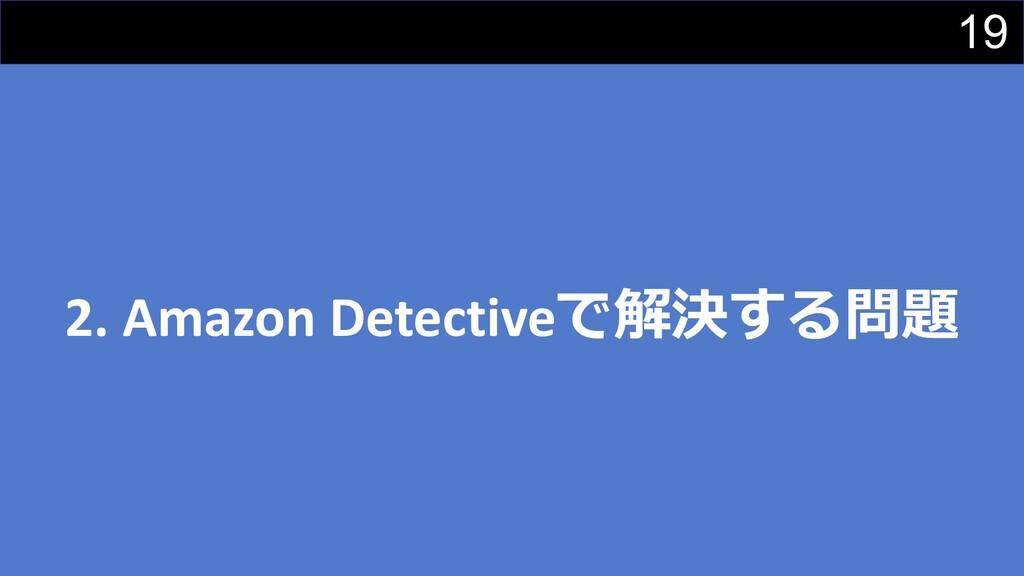 19 2. Amazon Detectiveで解決する問題
