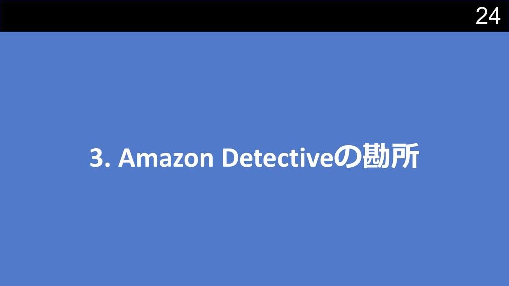24 3. Amazon Detectiveの勘所
