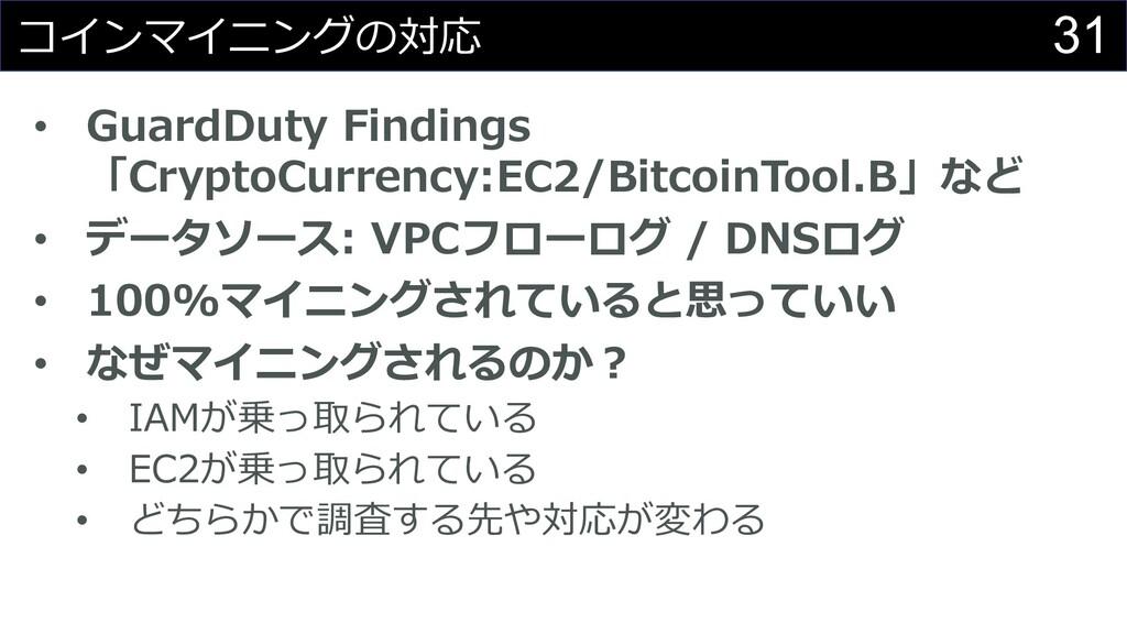 31 コインマイニングの対応 • GuardDuty Findings 「CryptoCurr...