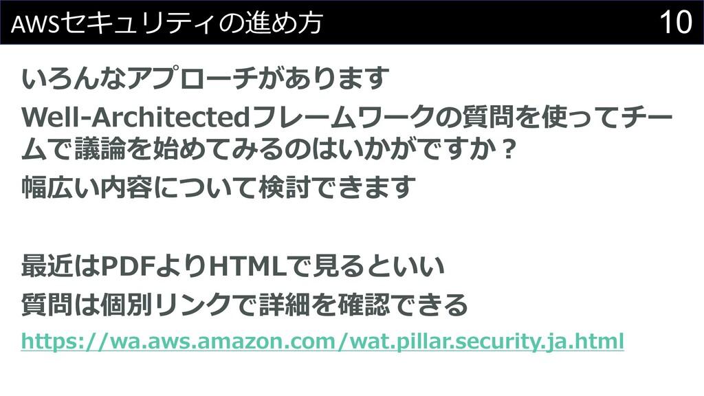 10 AWSセキュリティの進め⽅ いろんなアプローチがあります Well-Architecte...