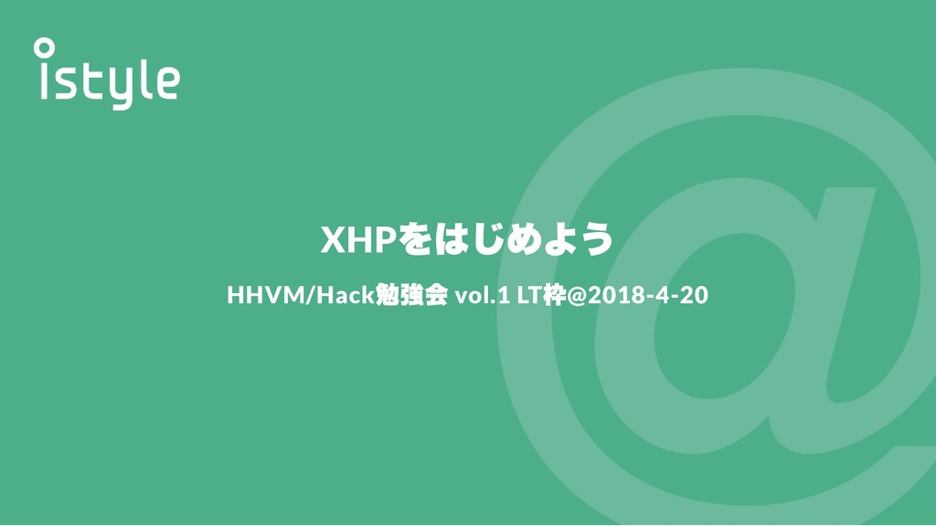 XHP をはじめよう HHVM/Hack 勉強会 vol.1 LT 枠@2018-4-20