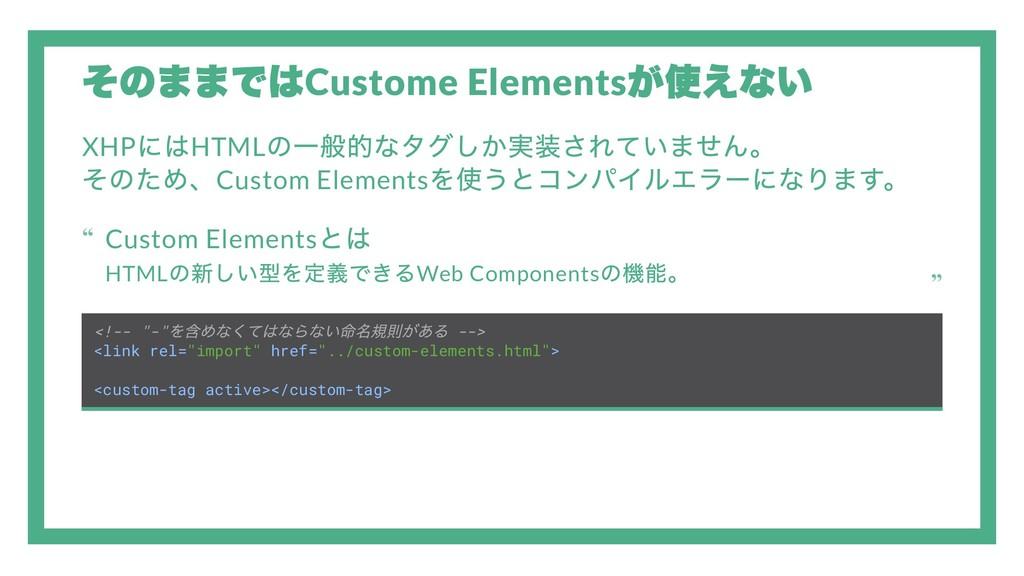 そのままではCustome Elements が使えない XHP にはHTML の一般的なタグ...