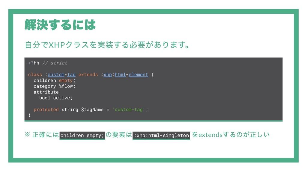 解決するには 自分でXHP クラスを実装する必要があります。 <?hh // strict c...