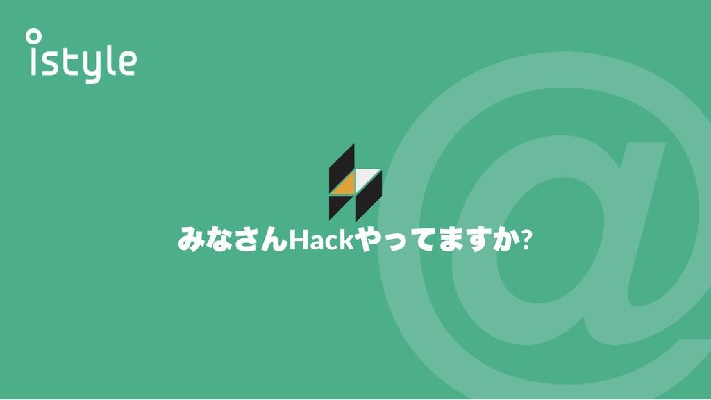 みなさんHack やってますか?