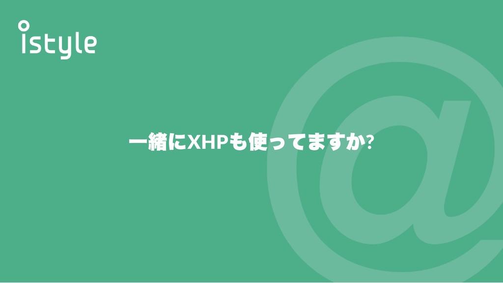 一緒にXHP も使ってますか?