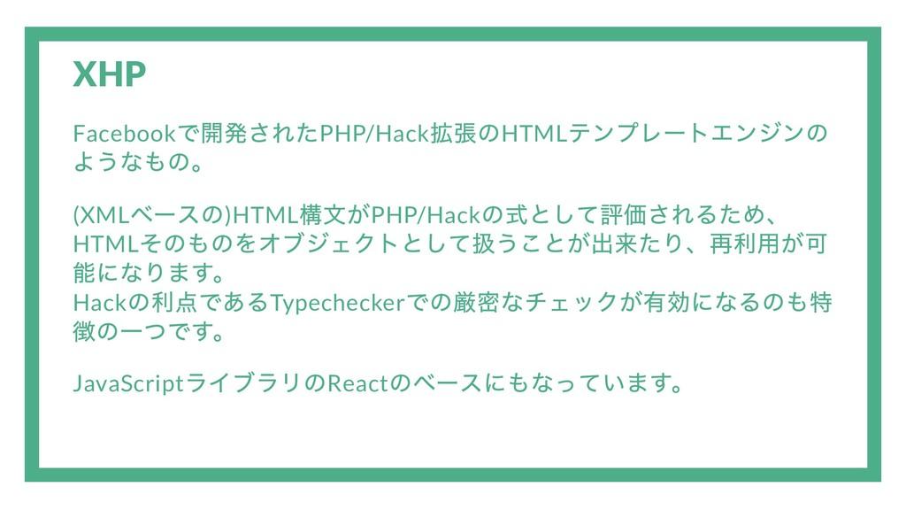 XHP Facebook で開発されたPHP/Hack 拡張のHTML テンプレー トエンジン...