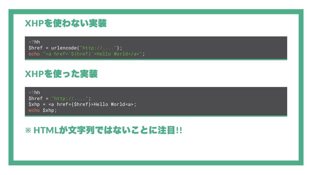 "XHP を使わない実装 <?hh $href = urlencode(""http://......."