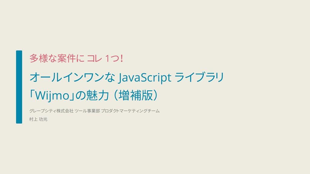 オールインワンな JavaScript ライブラリ 「Wijmo」の魅力 (増補版) グレープ...