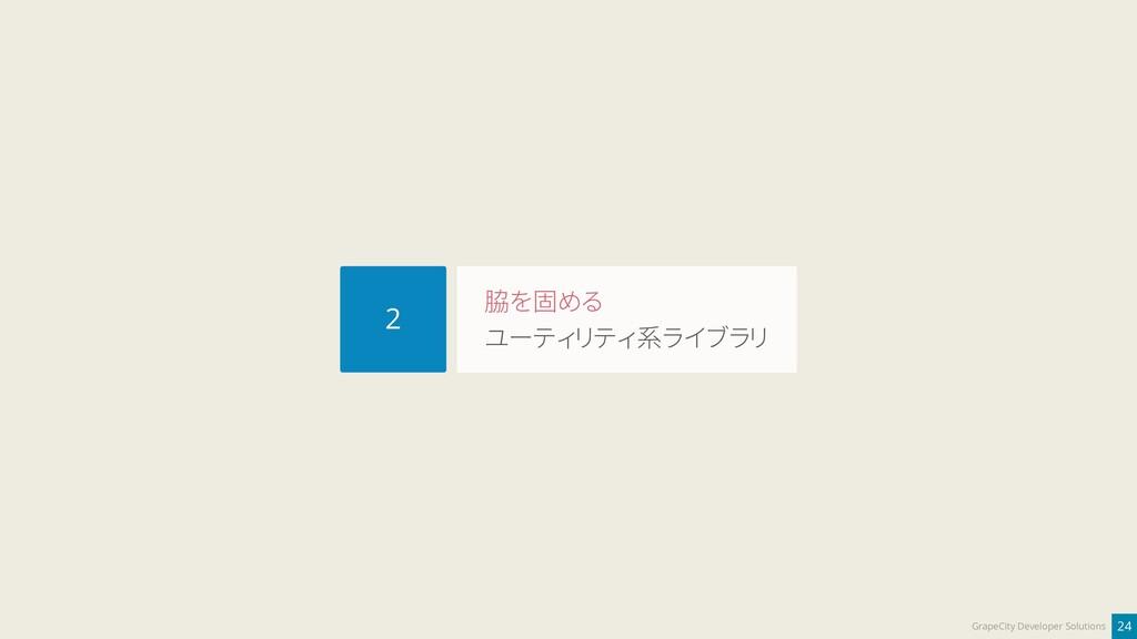24 GrapeCity Developer Solutions 2 脇を固める ユーティリテ...