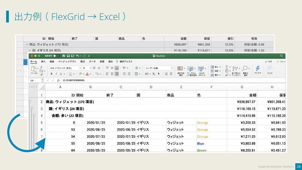 出力例 ( FlexGrid → Excel ) 28 GrapeCity Developer...