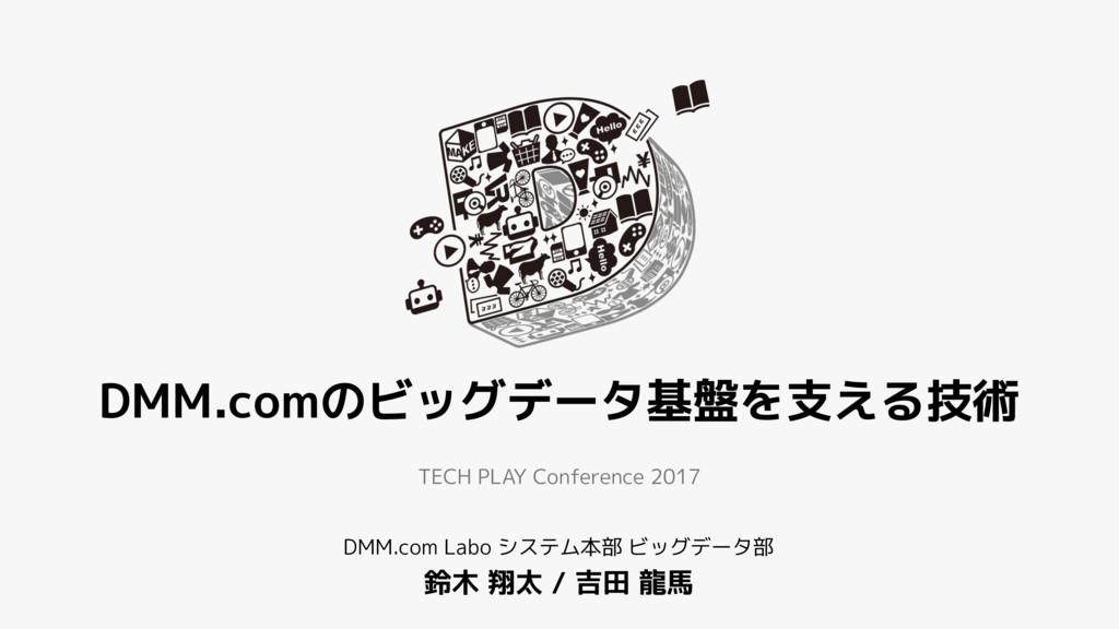 DMM.comのビッグデータ基盤を支える技術 TECH PLAY Conference 201...