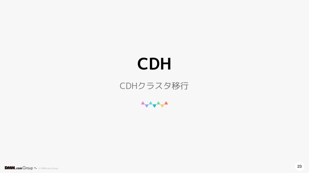 23 © DMM.com Group CDH CDHクラスタ移行