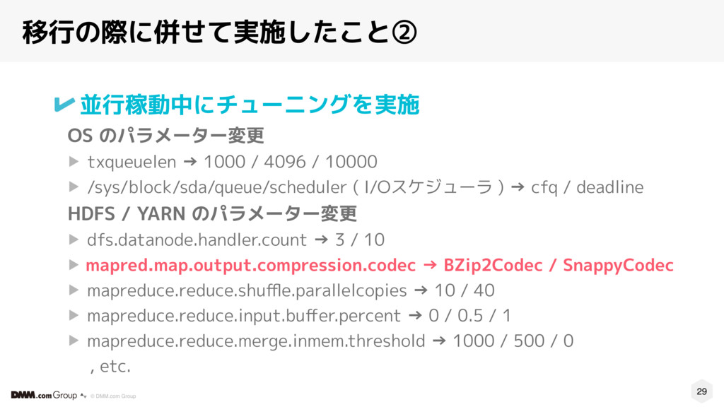 29 © DMM.com Group 並行稼動中にチューニングを実施  OS のパラメーター変...