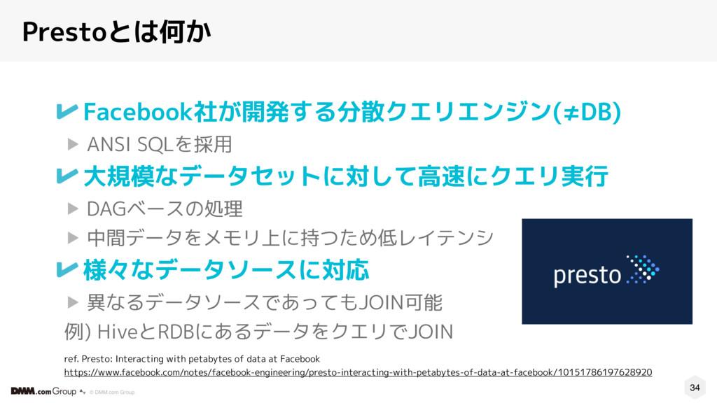34 © DMM.com Group Facebook社が開発する分散クエリエンジン(≠DB)...