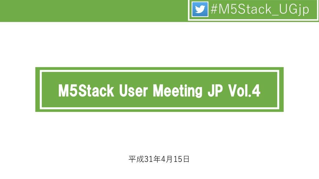 #M5Stack_UGjp M5Stack User Meeting JP Vol.4 平成3...