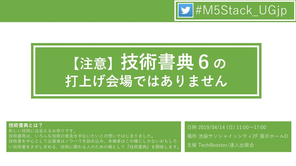 #M5Stack_UGjp 【注意】技術書典6の 打上げ会場ではありません 技術書典とは? 新...