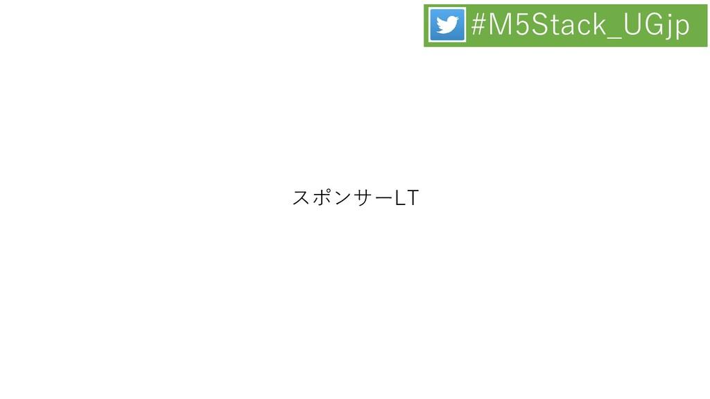 スポンサーLT #M5Stack_UGjp