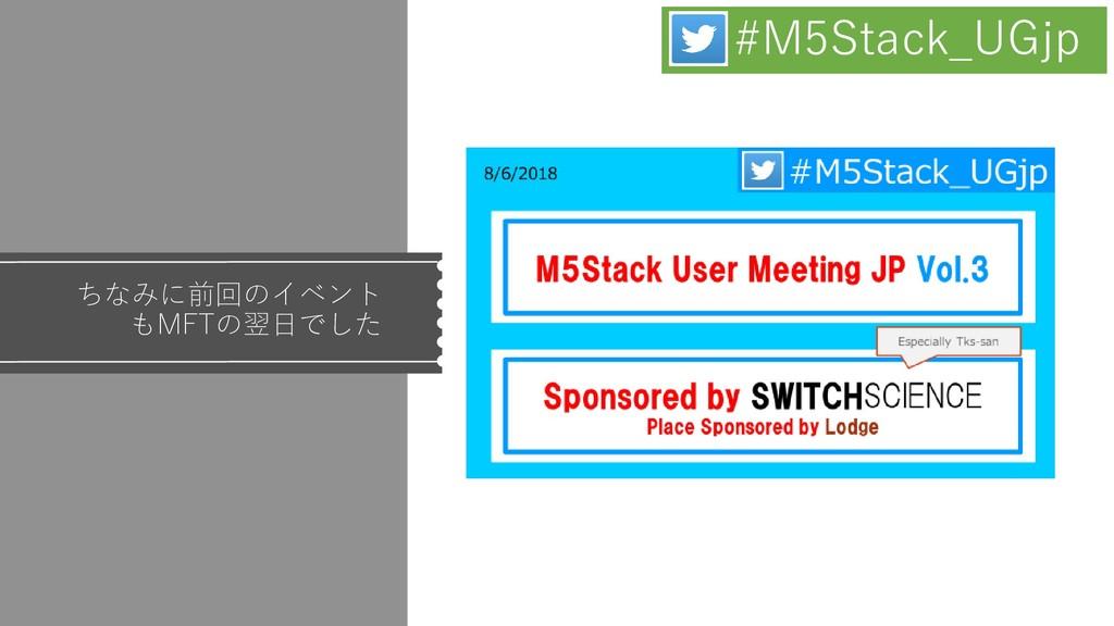 ちなみに前回のイベント もMFTの翌日でした #M5Stack_UGjp