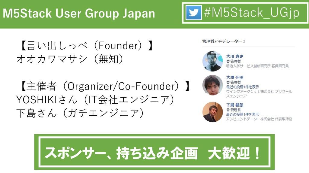 【言い出しっぺ(Founder)】 オオカワマサシ(無知) 【主催者(Organizer/Co...
