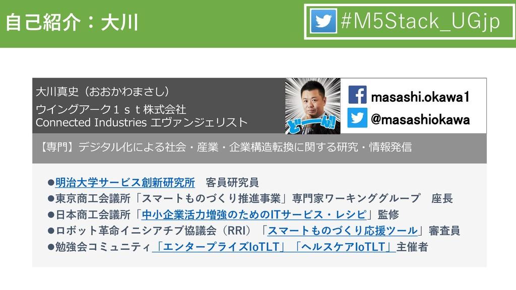 自己紹介:大川 #M5Stack_UGjp @masashiokawa masashi.oka...