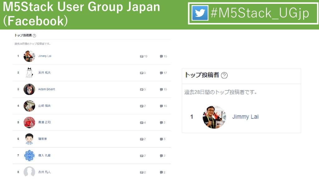 M5Stack User Group Japan (Facebook) #M5Stack_UG...