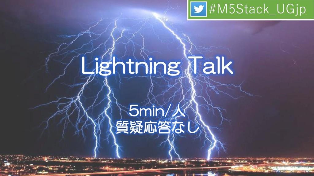 Lightning Talk 5min/人 質疑応答なし #M5Stack_UGjp