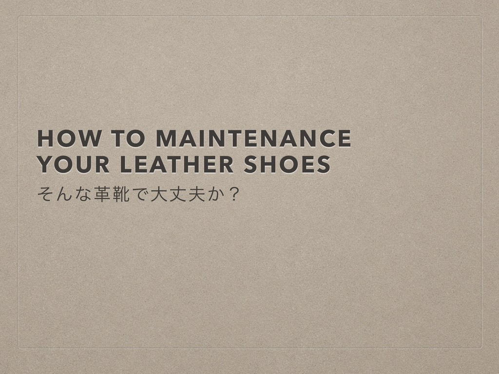 HOW TO MAINTENANCE YOUR LEATHER SHOES ͦΜͳֵۺͰେৎ...