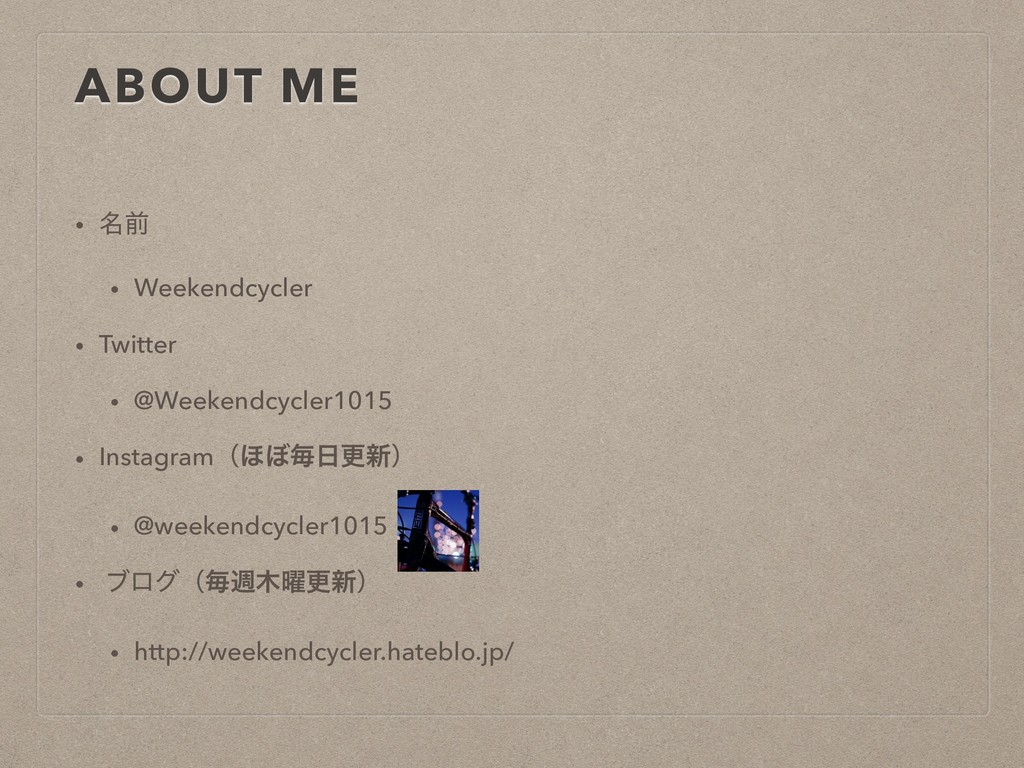 ABOUT ME • ໊લ • Weekendcycler • Twitter • @Week...
