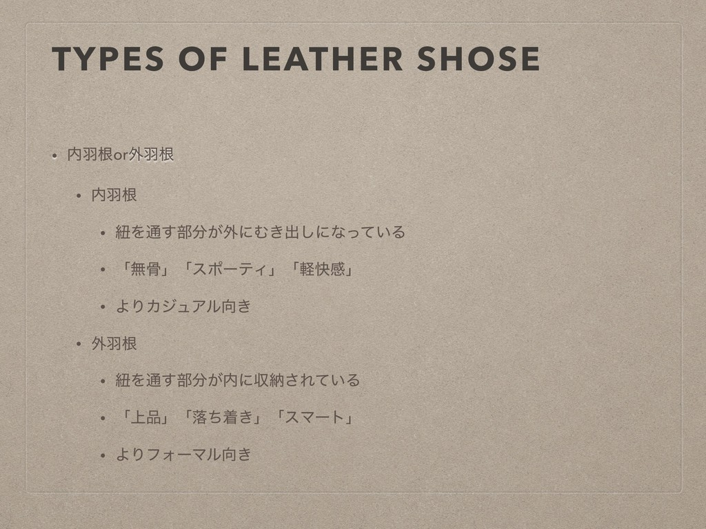 TYPES OF LEATHER SHOSE • Ӌࠜor֎Ӌࠜ • Ӌࠜ • ඥΛ௨͢෦...