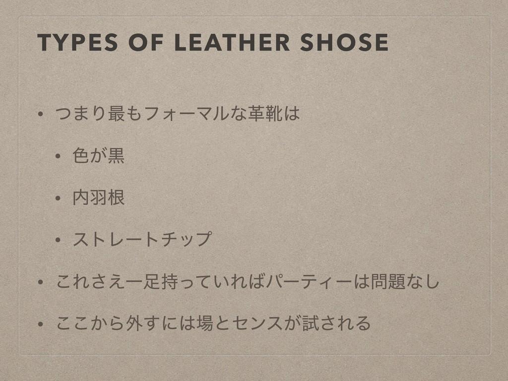 TYPES OF LEATHER SHOSE • ͭ·Γ࠷ϑΥʔϚϧͳֵۺ • ৭͕ࠇ •...