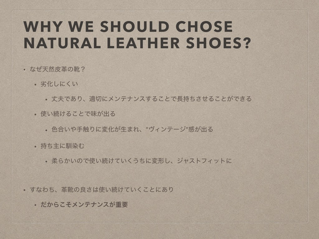 WHY WE SHOULD CHOSE NATURAL LEATHER SHOES? • ͳͥ...