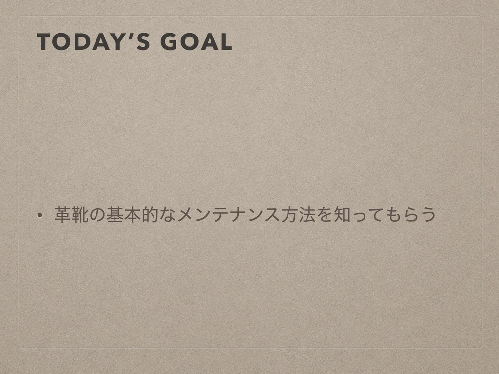 TODAY'S GOAL • ֵۺͷجຊతͳϝϯςφϯεํ๏ΛͬͯΒ͏