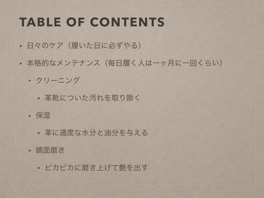 TABLE OF CONTENTS • ʑͷέΞʢཤ͍ͨʹඞͣΔʣ • ຊ֨తͳϝϯςφ...