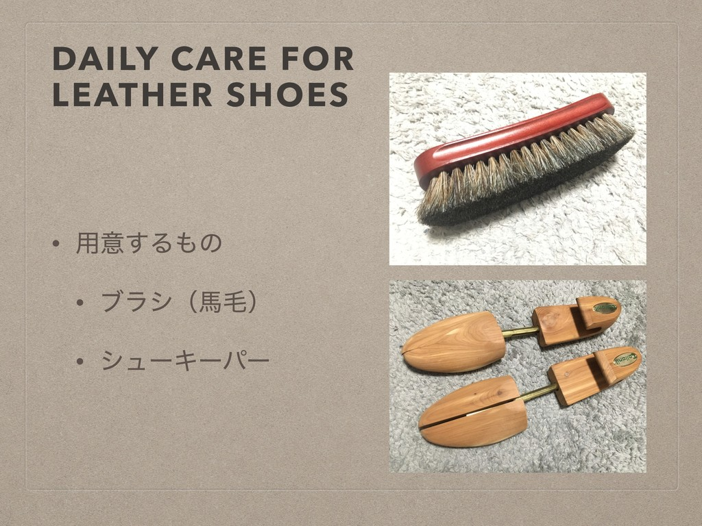 DAILY CARE FOR LEATHER SHOES • ༻ҙ͢Δͷ • ϒϥγʢഅໟʣ...
