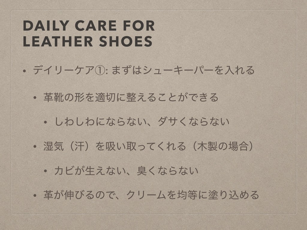 DAILY CARE FOR LEATHER SHOES • σΠϦʔέΞᶃ: ·ͣγϡʔΩ...