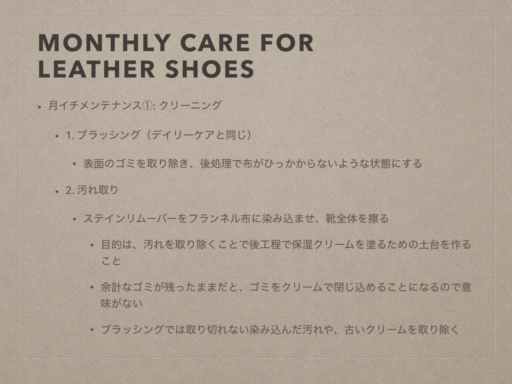 MONTHLY CARE FOR LEATHER SHOES • ݄Πνϝϯςφϯεᶃ: ΫϦ...