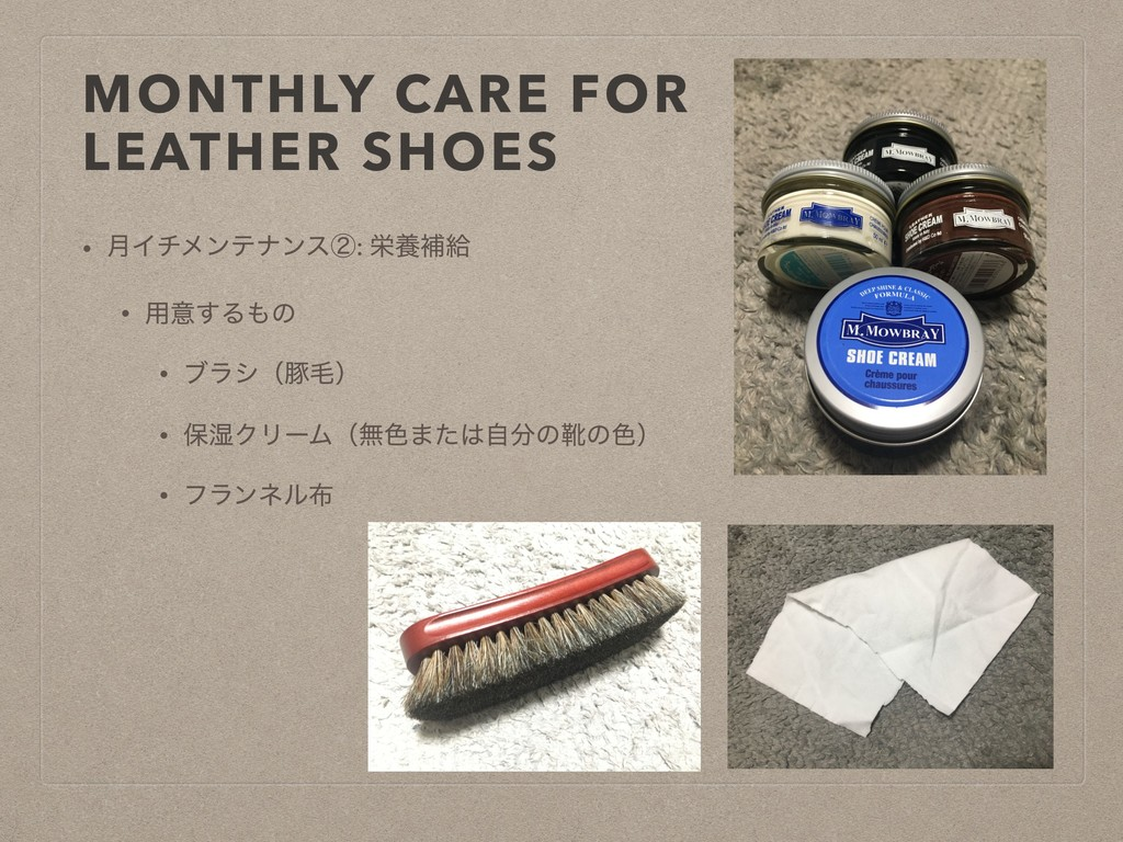 MONTHLY CARE FOR LEATHER SHOES • ݄Πνϝϯςφϯεᶄ: ӫཆ...