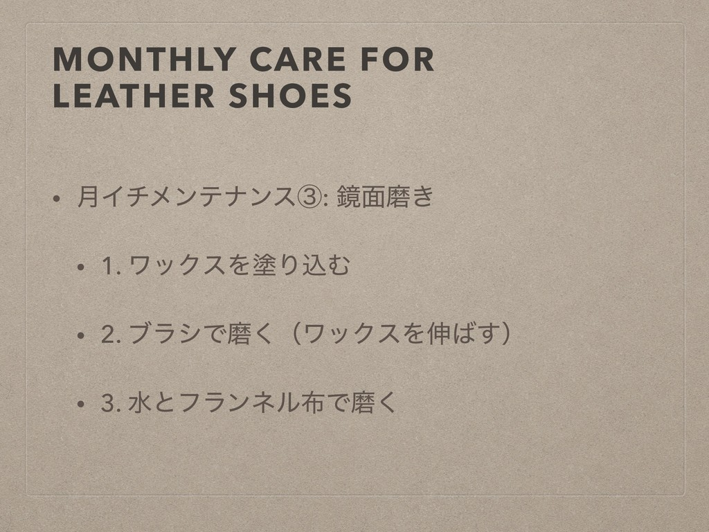 MONTHLY CARE FOR LEATHER SHOES • ݄Πνϝϯςφϯεᶅ: ڸ໘...