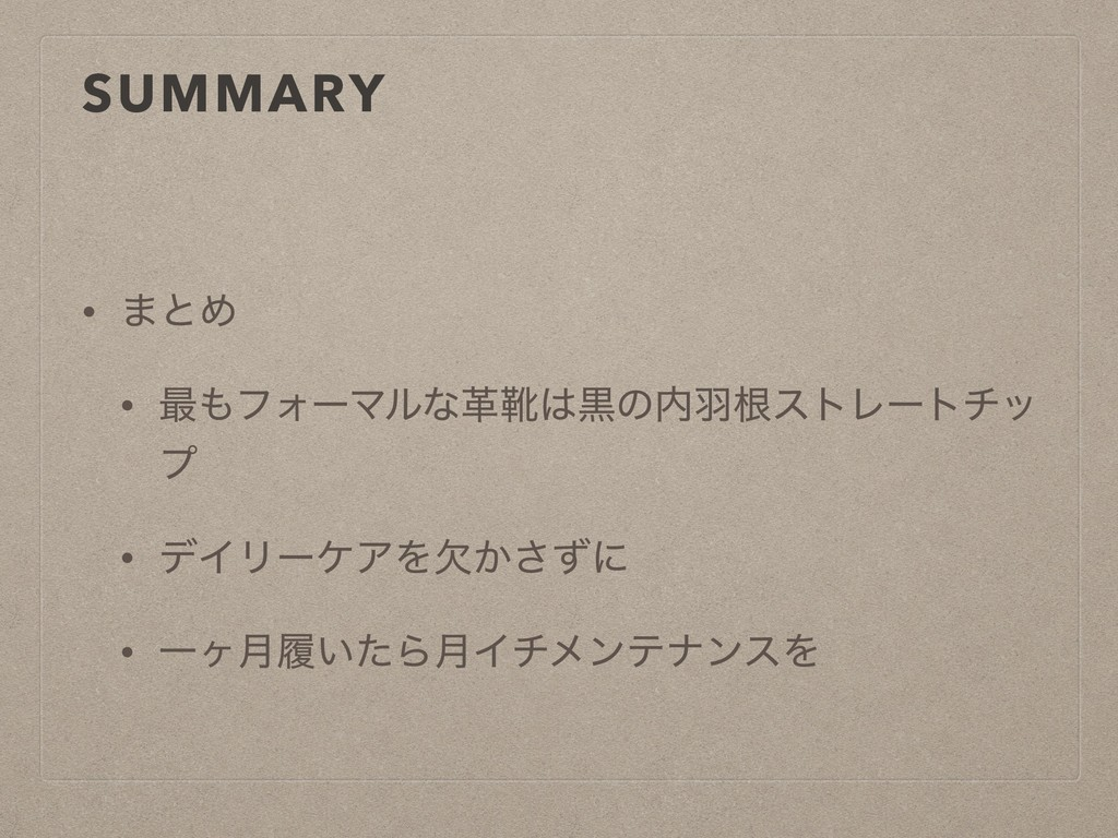 SUMMARY • ·ͱΊ • ࠷ϑΥʔϚϧͳֵۺࠇͷӋࠜετϨʔτνο ϓ • σΠϦ...