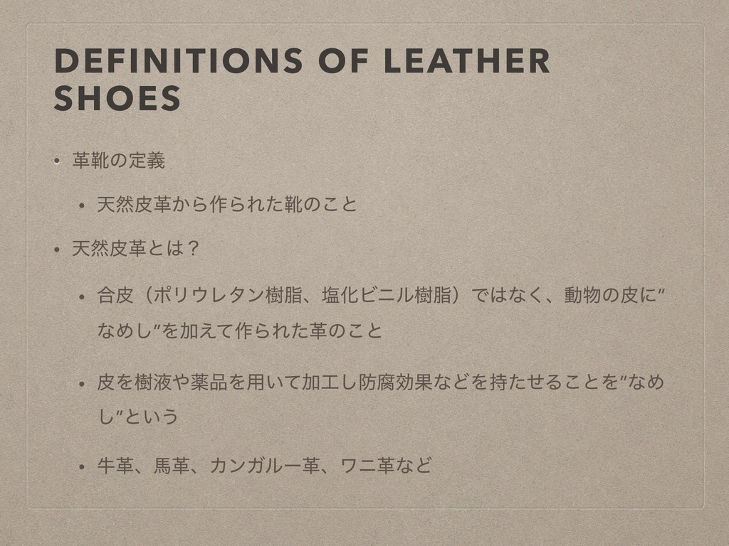 DEFINITIONS OF LEATHER SHOES • ֵۺͷఆٛ • ఱવൽֵ͔Β࡞Β...