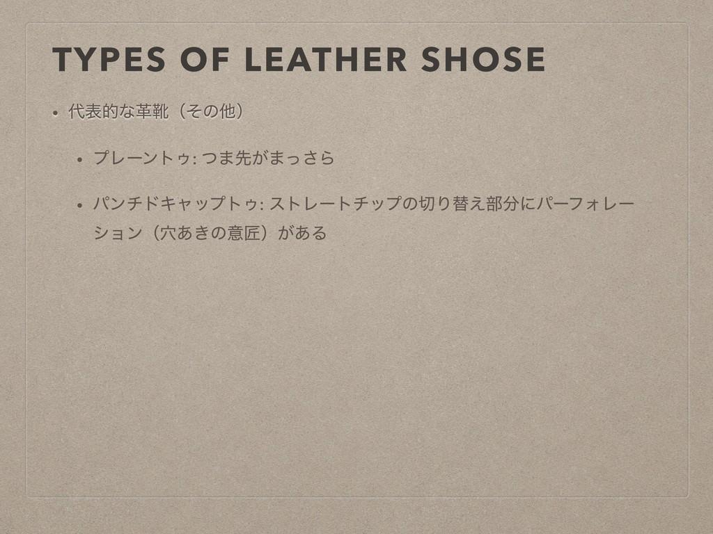 TYPES OF LEATHER SHOSE • දతͳֵۺʢͦͷଞʣ • ϓϨʔϯτΡ: ...