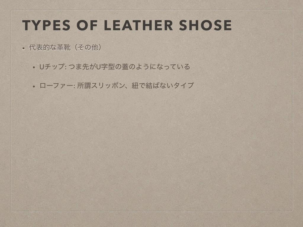 TYPES OF LEATHER SHOSE • දతͳֵۺʢͦͷଞʣ • Uνοϓ: ͭ·...