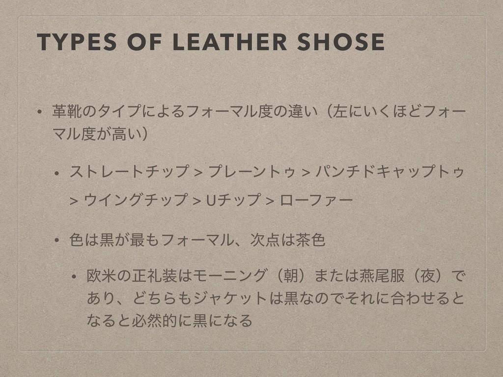 TYPES OF LEATHER SHOSE • ֵۺͷλΠϓʹΑΔϑΥʔϚϧͷҧ͍ʢࠨʹ͍...