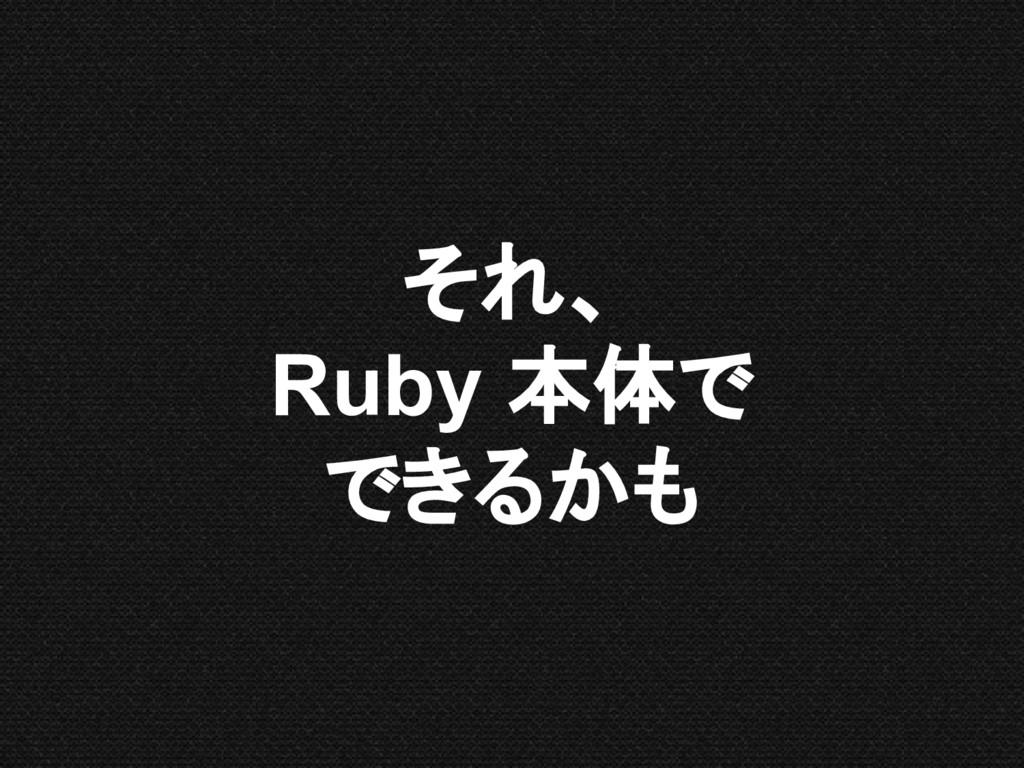 それ、 Ruby 本体で できるかも