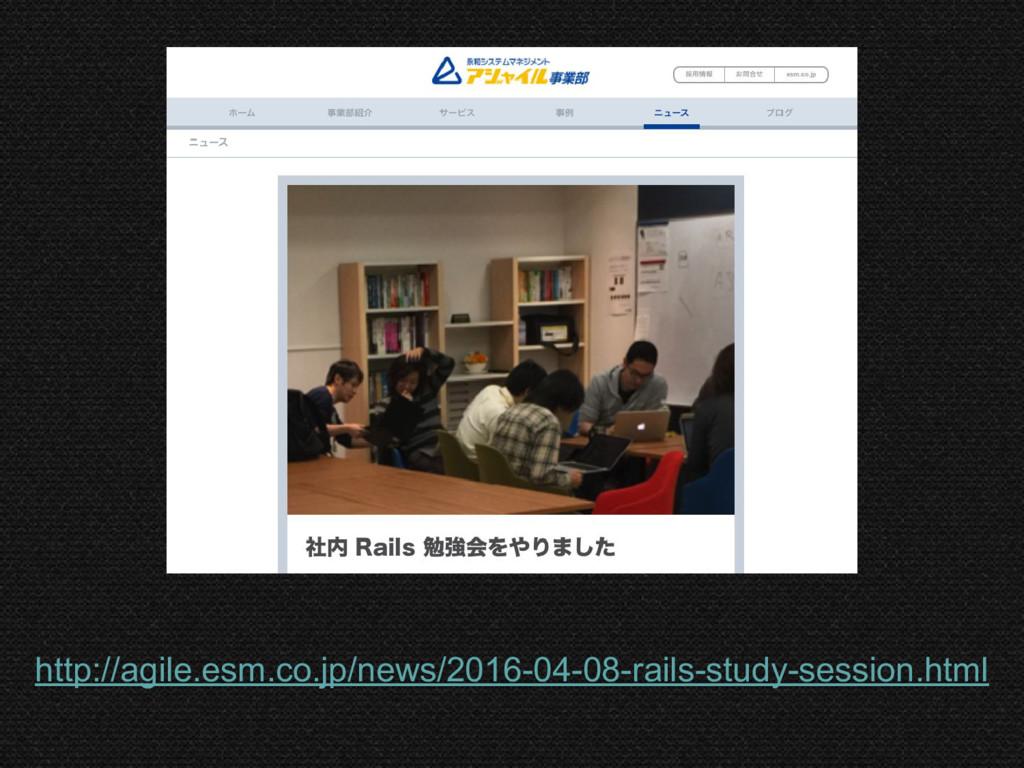 http://agile.esm.co.jp/news/2016-04-08-rails-st...